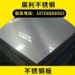 大量供应304不锈钢板材高品质不锈钢钢材不锈钢板批发长治不锈钢
