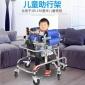 儿童站立架脑瘫小孩助行车学步车偏瘫痪下肢训练站立架带轮助行器