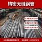 GCR15轴承钢无缝钢管精密管42CrMo合金钢40cr大口径无缝空心圆管
