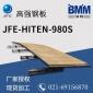 日本JFE-HITEN980S高强度钢板 工程机械 桥梁 容器 钢结构钢板